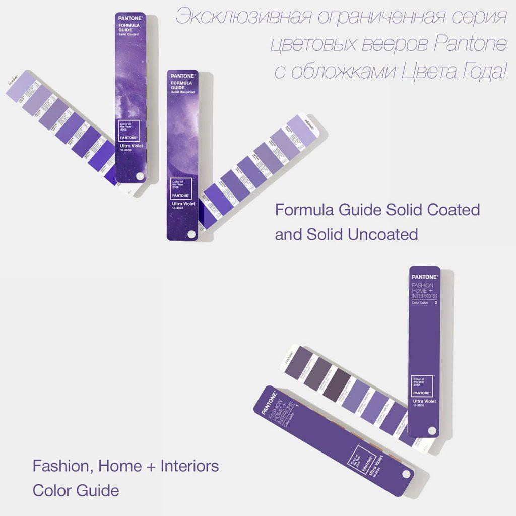 Веера Pantone Ультра-фиолет. Цвет 2018