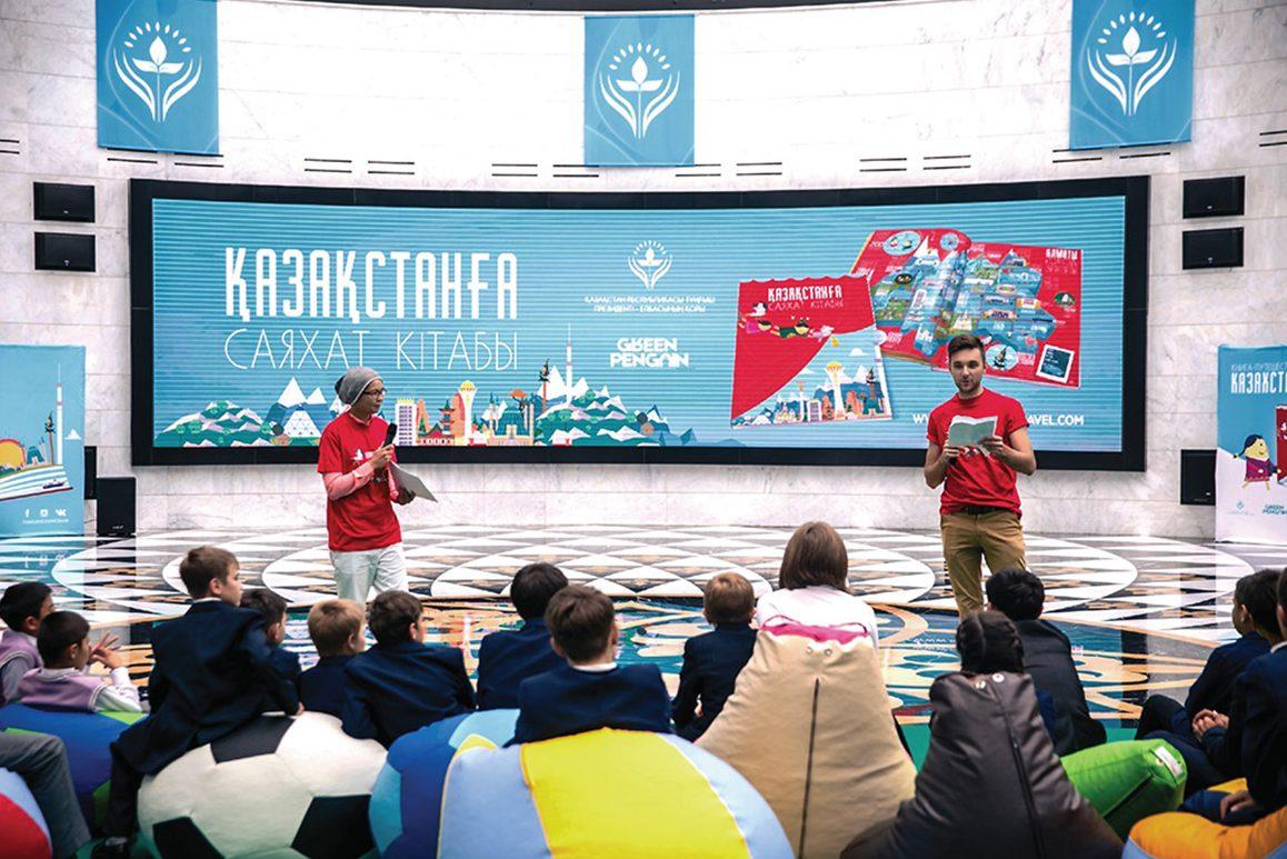 Презентация книги в Назарбаев Центре