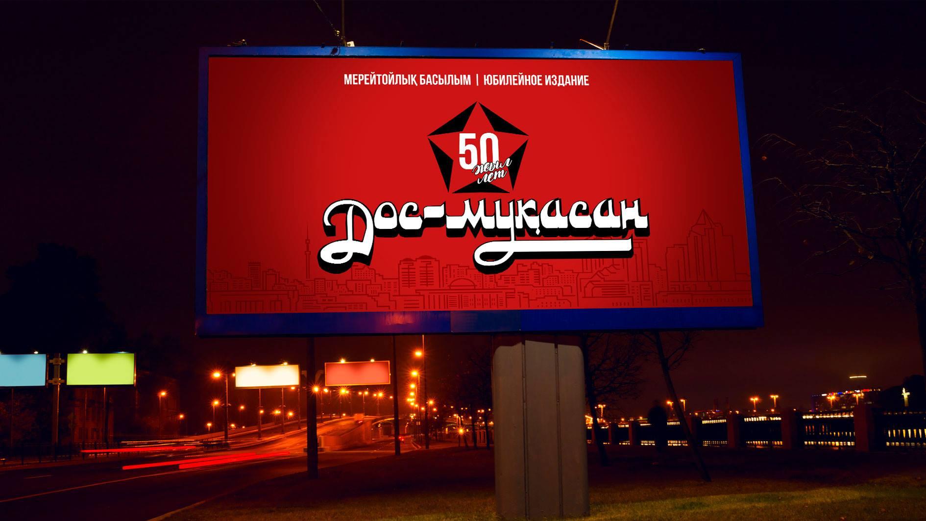 Бигборд. Дос Мукасан. Концепт к 50-летию коллектива от Бахи Меирханова