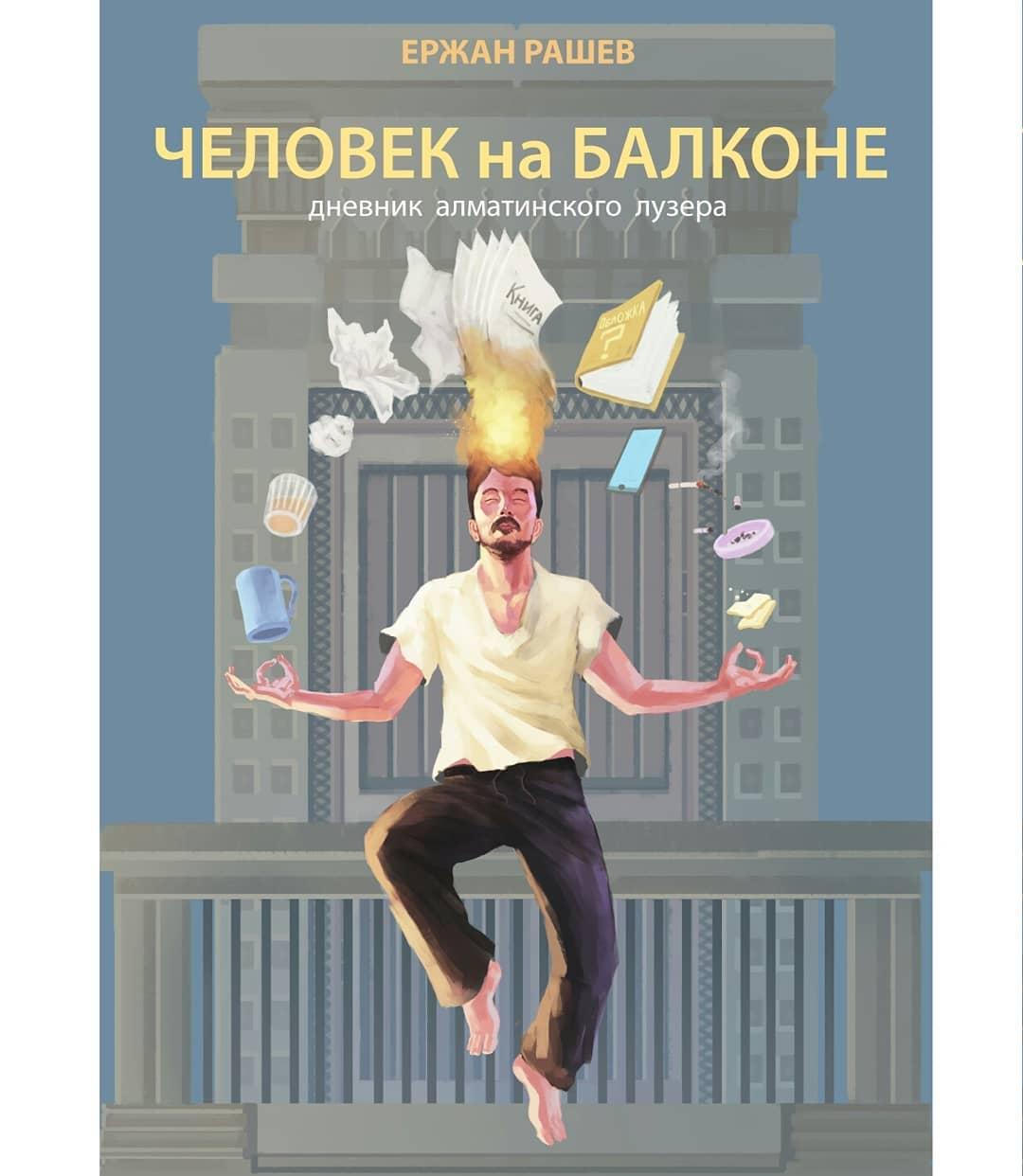 Человек на балконе. Ержан Рашев
