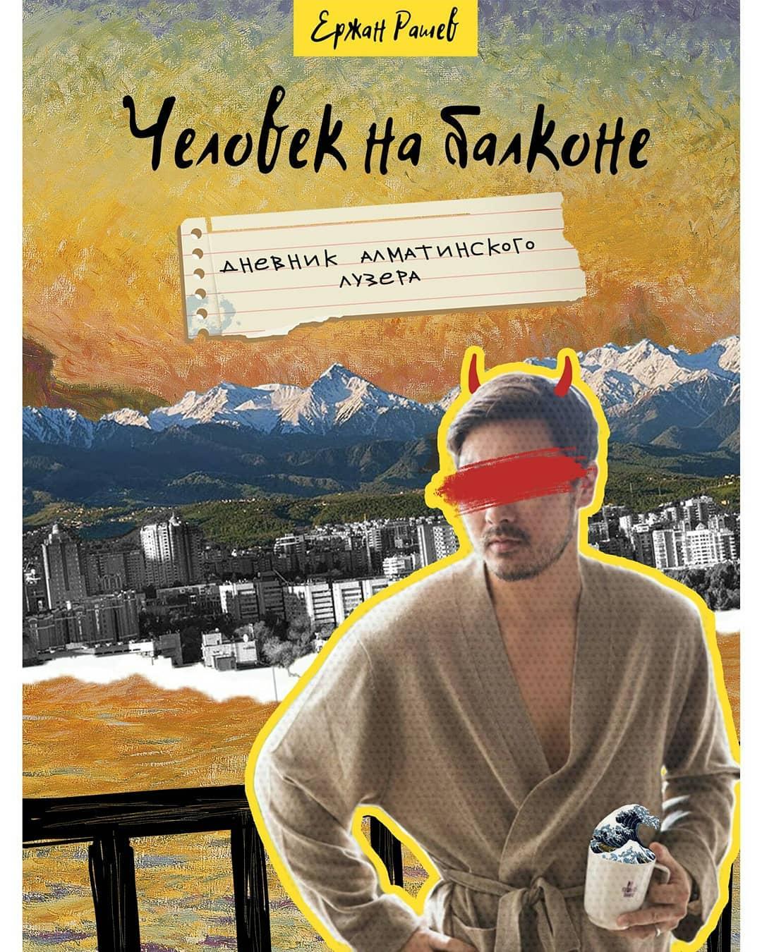 """Конкурсная работа к книге Ержана Рашева """"Человек на балконе"""""""