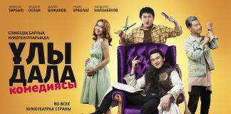 Постер «Ұлы дала комедиясы»