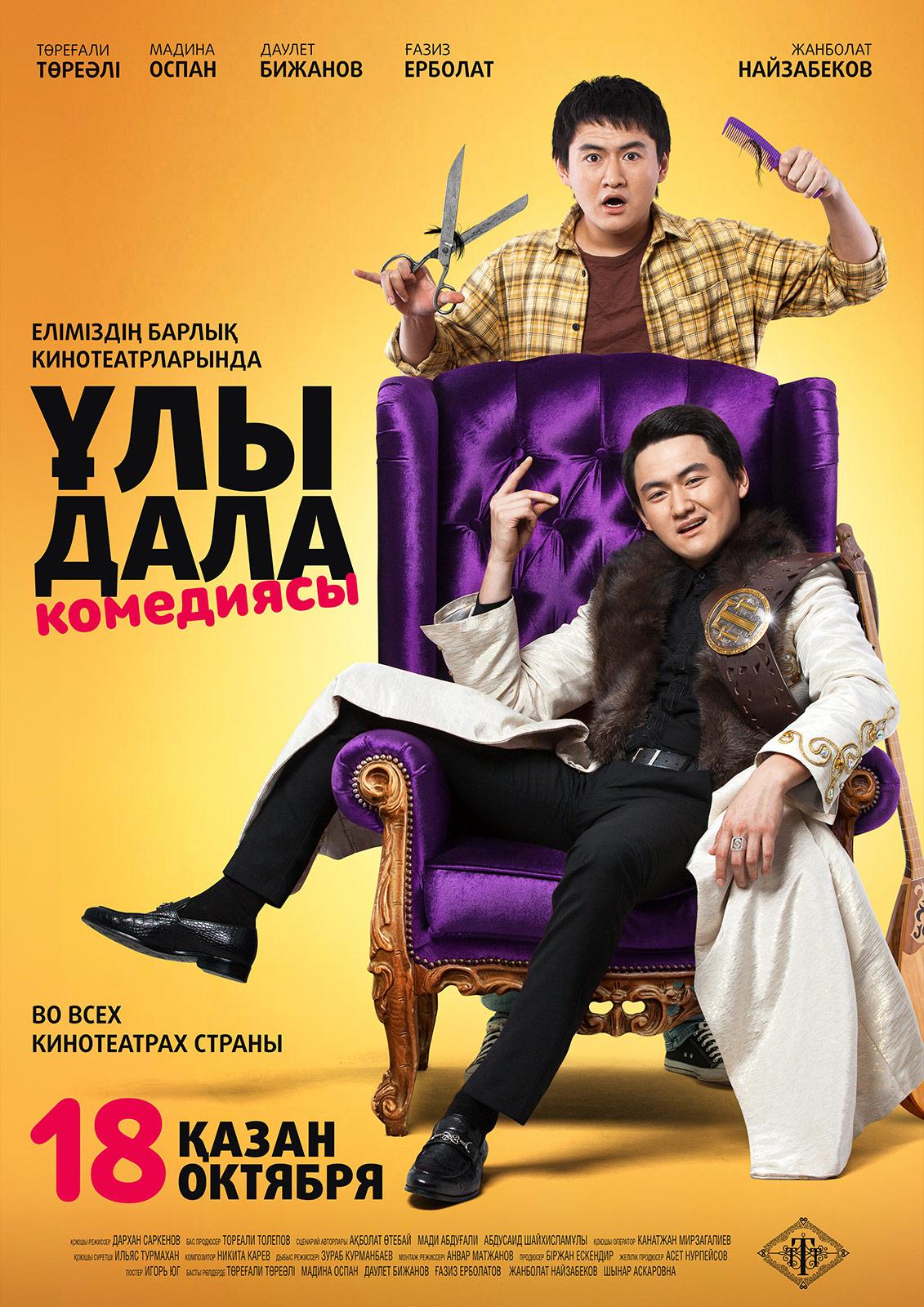 Игорь Юг. Постер «Ұлы дала комедиясы»