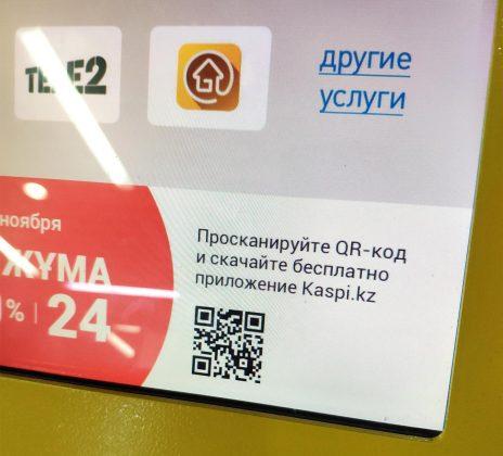 Платежный терминал kaspi.kz