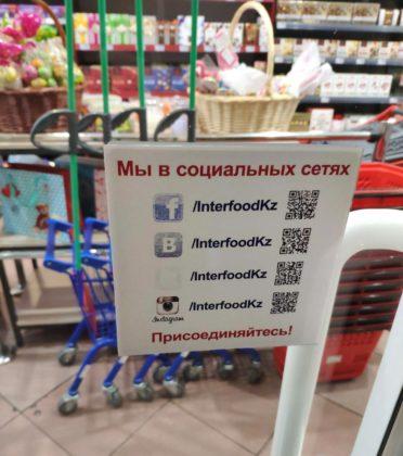 qr-supermarket