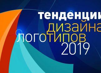 Top-Logo-Design Trends for 2019