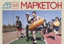Markethon 3.0