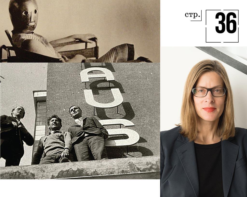 Технология изображений. Bauhaus