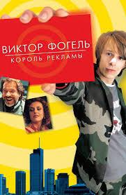 Виктор Фогель, король рекламы. ivi