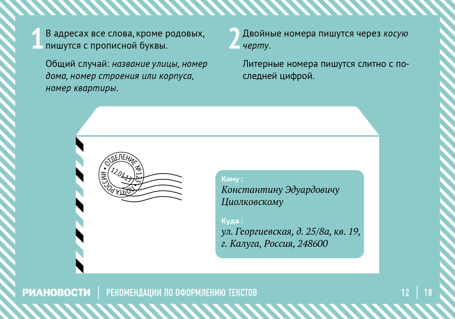 Рекомендации по оформлению текстов. Адрес. RIA