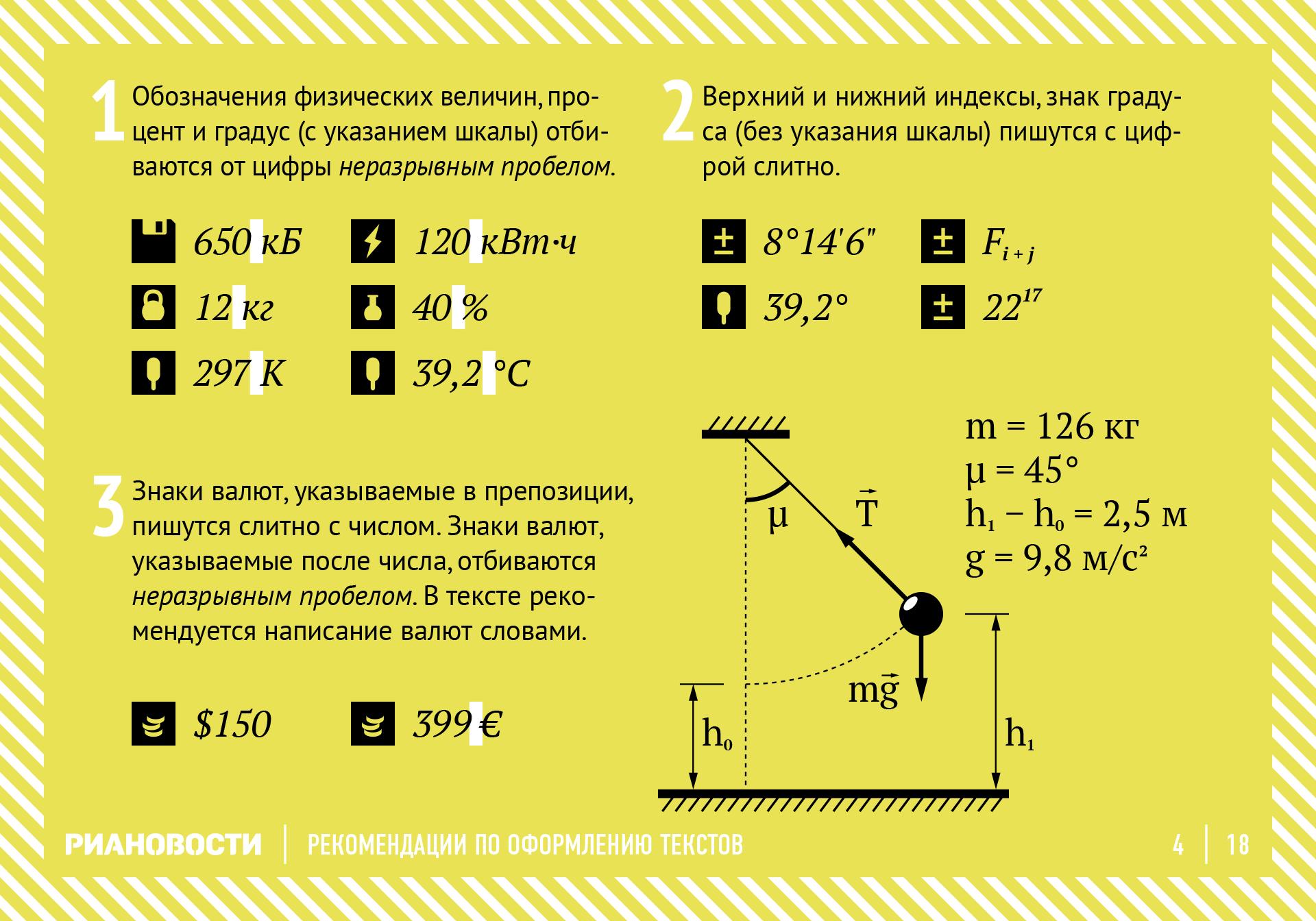 Рекомендации по оформлению текстов. Физические величины. RIA