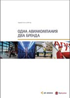 АО «Эйр Астана»
