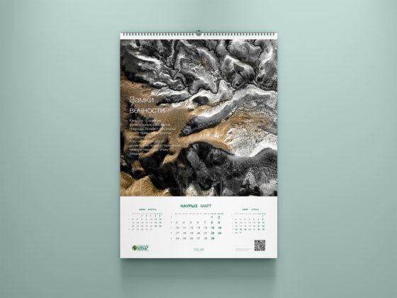 Halyk Bank календарь