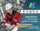 «Карачаганак Петролиум Оперейтинг Б.В.»