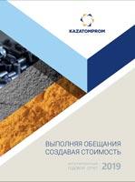 НАК «Казатомпром»