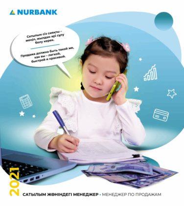 Nurbank