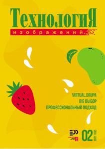 cover ti 02_2021